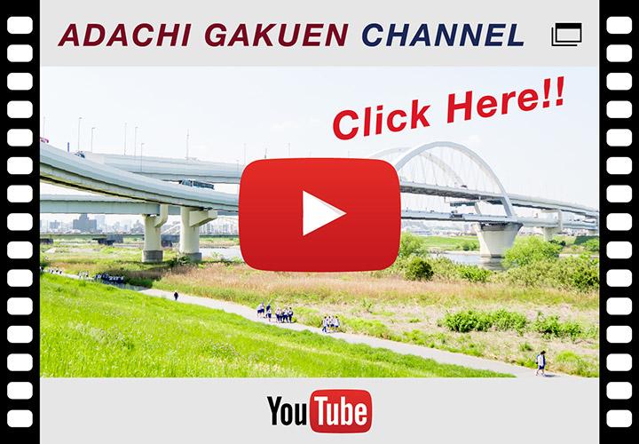足立学園チャンネル