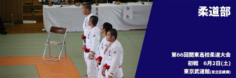 judo_kanto00